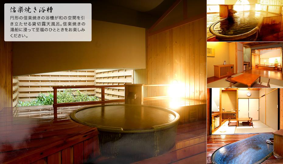 信楽焼き浴槽